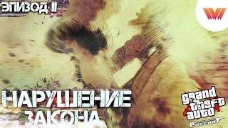 Нарушение Закона: Эпизод II - GTA: Criminal Russia (Сериал)