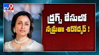 Drugs Case : Namrata and Jaya Saha chat leaked..! - TV9