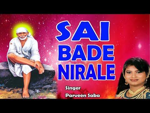 Sai Bade Nirale I Sai Bhajans I PARVEEN SABA I Full Audio Songs Juke Box I T-Series Bhakti Sagar