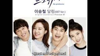 Lee Seung Chul (이승철) – Darling (달링) (OST ver.)  Producer (프로듀사)  OST – Preview 01 with Lyrics