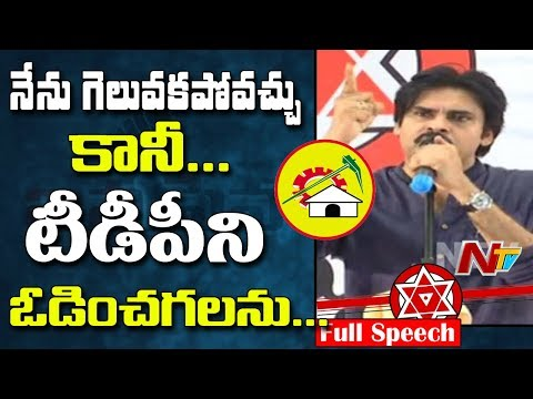 Pawan Kalyan Energetic Speech @ Meeting with Janasena Activists in Ongole || Janasena || NTV