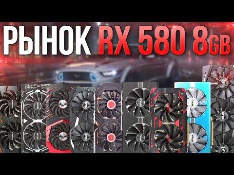 Рынок  RX 580 8.  Какую выбрать?