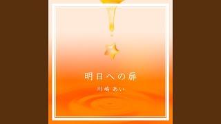 Provided to YouTube by Tsubasa records 明日への扉 川嶋あいSelf Cove...