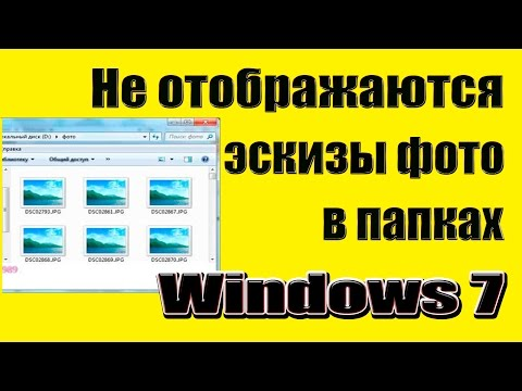 Не отображаются эскизы фото в папках,Windows 7