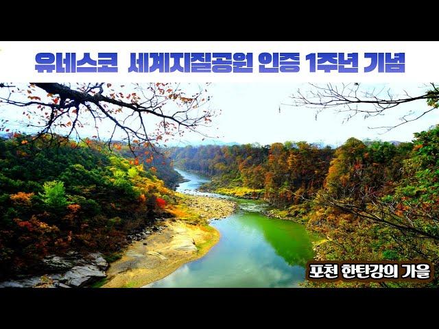 [포천 한탄강 유네스코 세계지질공원 인증 1주년 특집 2탄]