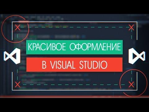 Как сделать visual studio черным