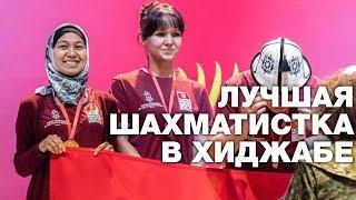 Первая шахматистка в хиджабе прославила Кыргызстан на весь мир