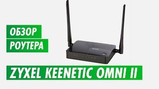 видео Keenetic Omni II