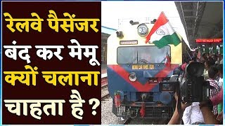 Railway सवारी गाड़ियों की जगह MEMU Trains क्यों चलाना चाहता है ?