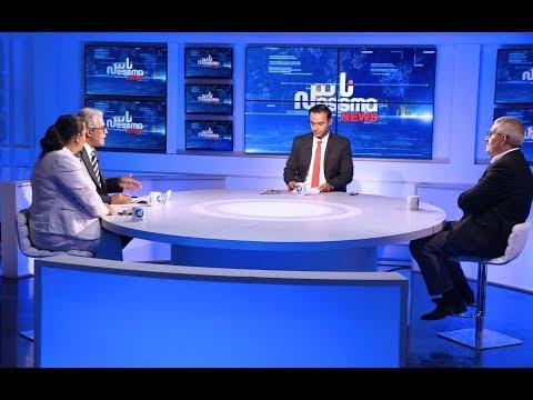 Ness Nessma news  du Jeudi 26 Juillet 2018 Partie 1- Nessma Tv