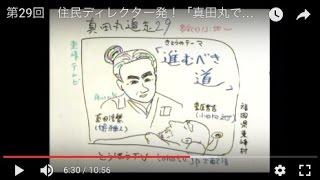 """第7回の「真田丸で國創り」は""""縁(えにし)""""をテーマに放送しました。"""