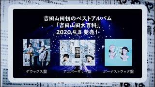 吉田山田 BEST ALBUM「吉田山田大百科」ダイジェスト映像