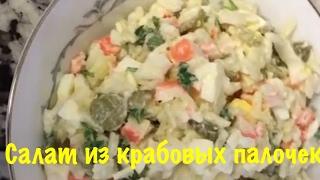 Салат из крабовых палочек Крабовый салат