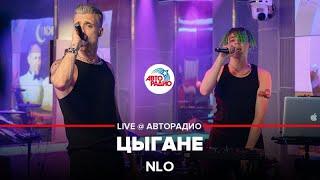 NLO - Цыгане (LIVE @ Авторадио)