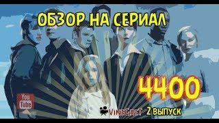 2 выпуск. Обзор на сериал 4400.