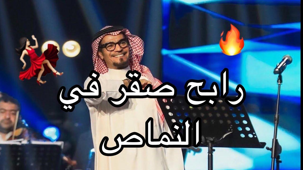 حفلة رابح صقر في النماص كاملة😭💃🏻  لايفوتكم الحماااس ...