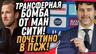 ТРАНСФЕРНАЯ БОМБА ОТ МАНЧЕСТЕР СИТИ ОФИЦИАЛЬНО ПОЧЕТТИНО ТРЕНЕР ПСЖ Доза Футбола
