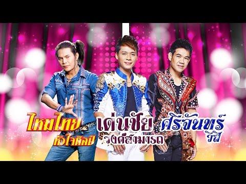 รวมเพลงสามหนุ่ม : เด่นชัย + ไหมไทย + ศรีจันทร์