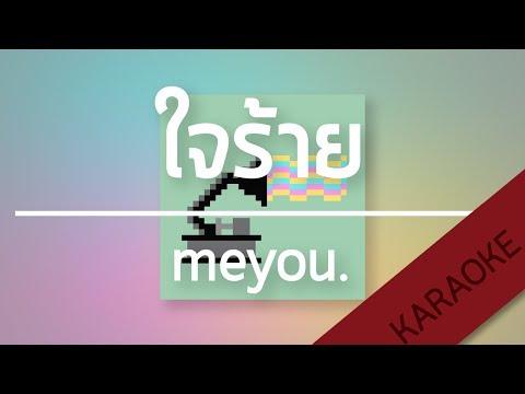 ใจร้าย - meyou. [Karaoke] | TanPitch