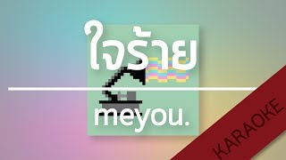 ใจร้าย - meyou. (Cover Version) [Karaoke] | TanPitch