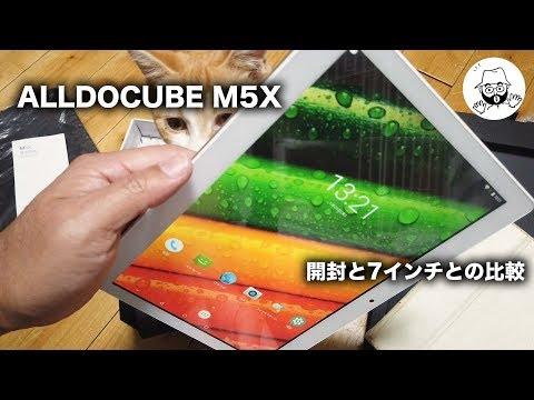 激安10インチタブレット ALLDOCUBE M5X