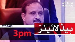 Samaa Headlines - 3pm - 17 March 2019