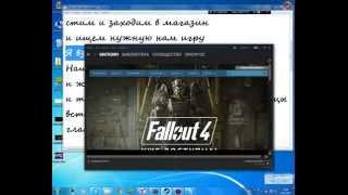 Взлом steam на fallout 4