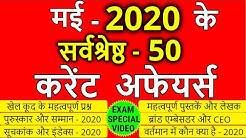 Current Affairs 2020 May | May Full Month Current Affairs 2020 in Hindi | Gk for Next Exam