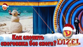 Как слепить снеговика из… грязи и палок | Дизель cтудио