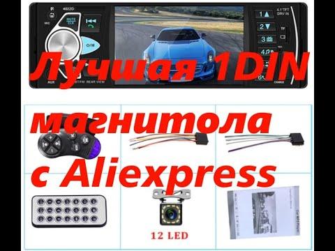Лучшая бюджетная 1 DIN магнитола с AliExpress. Распаковка.Обзор.