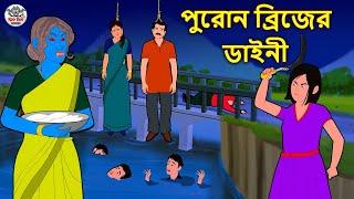 পুরোন ব্রিজের ডাইনী   Bhuter Golpo   Rupkothar Golpo   Bengali Fairy Tales   Horror Stories