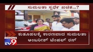 From Which Party Sumalatha Ambareesh Will Contest..? Here is Details