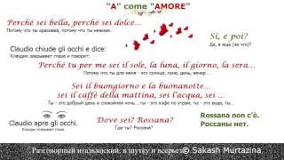 Итальянский для начинающих. Аудио. А как слово