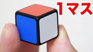 1マスだけのルービックキューブが意味不明すぎた! thumbnail