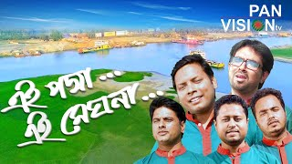 Ei Padma Ei Meghna Ei Jamuna | এই পদ্মা এই মেঘনা | Bangla Song | Official Music Video 2019