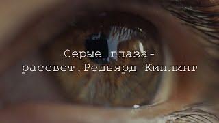 Серые глаза — рассвет,Редьярд Киплинг  by Ramil Mamedov