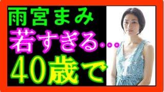 雨宮まみさん(40) 【若すぎる死去・・・】 人気ライター として 活躍してい...