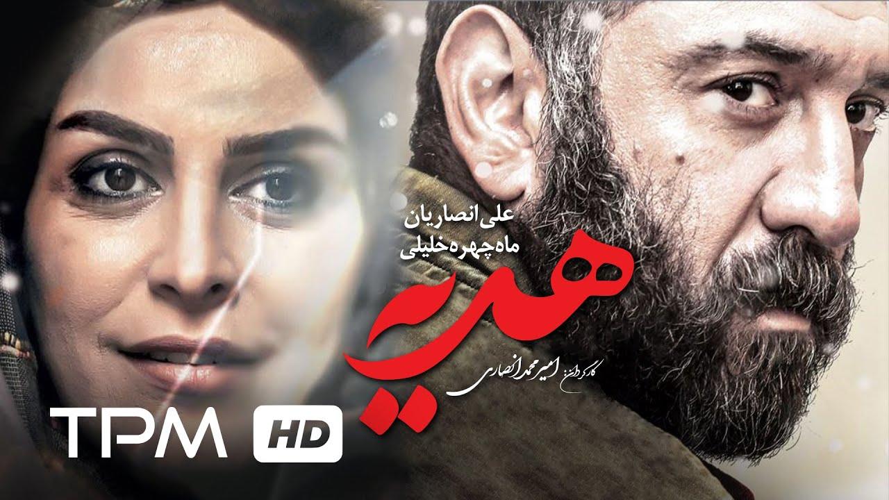 Download علی انصاریان و ماه چهره خلیلی در فیلم سینمایی هدیه