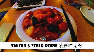Aaron's China Guide E16 : 菠萝咕咾肉 - Sweet u0026 sour pork