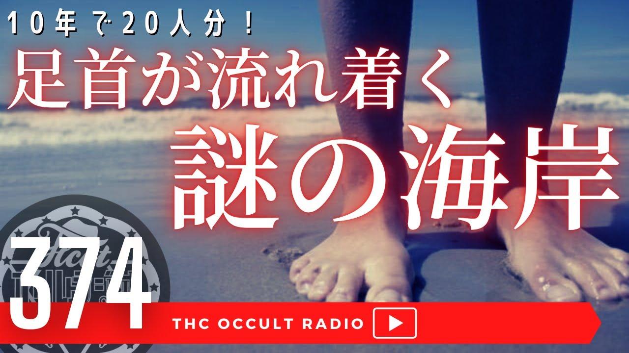 20人以上の人間の足首が流れ着く海岸の謎  THCオカルトラジオ ep.374