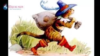 Кот в сапогах  Шарль Перро  Аудиосказка