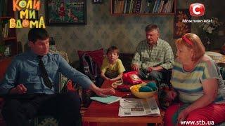 Дядя милиционер занимается воспитанием детей – Коли ми вдома. Сезон 2. Серия 12 от 18.09.15