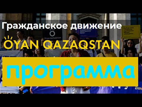 Программа Оян Казахстан