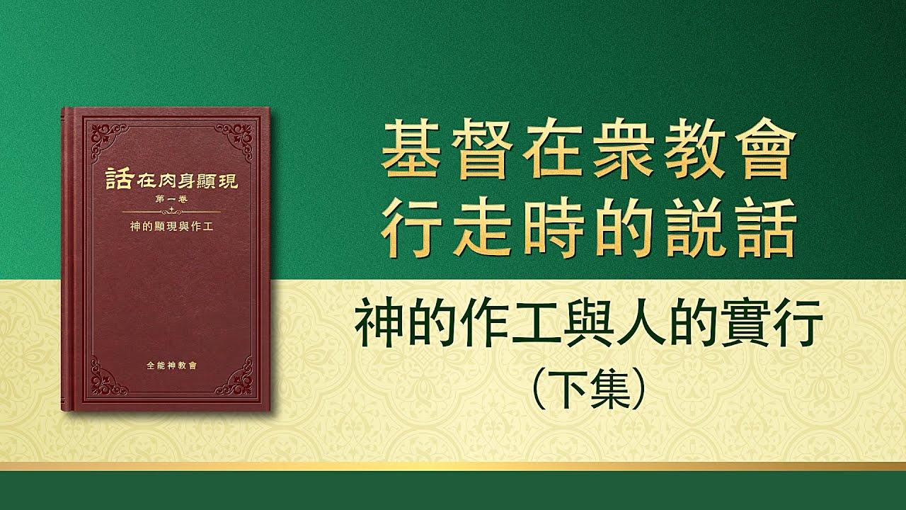 全能神话语朗诵《神的作工与人的实行》下集