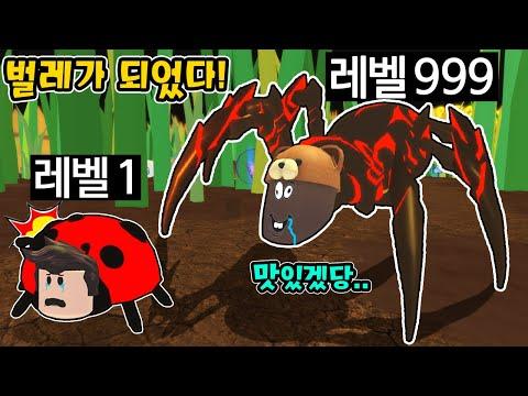 [로블록스]아기 벌레가 되었어요! 진화해서 살아남아라!! [리틀월드 1편] (잉여맨 김리하)