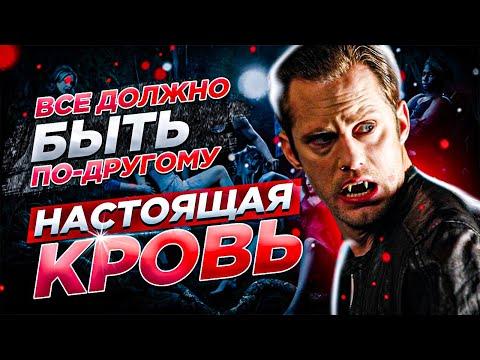 Настоящая кровь сериал 4 сезон