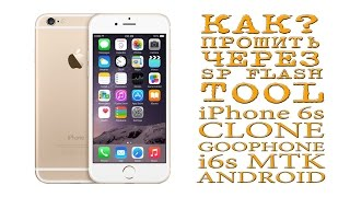 КАК ПРОШИТЬ ЧЕРЕЗ SP FLASH TOOL ( iPhone 6s CLONE GOOPHONE i6s MTK ANDROID )