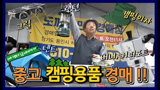 중고 캠핑용품경매 몰아보기!! (도깨비경매장)