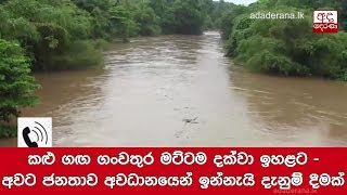 Kalu Ganga rising to flood level (Sinhala)