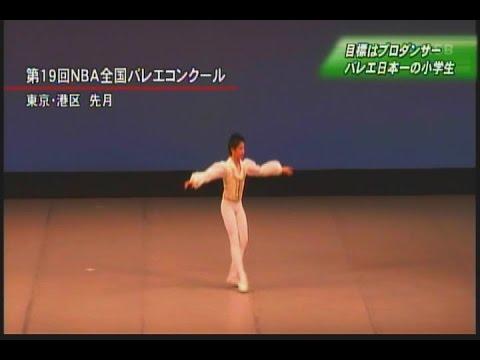 身体表現による舞台芸術の1つ、「バレエ」の話題です。クラシックバレエの全国コンクールで日本一に輝いた男子小学生が丸亀市にいます。彼に...